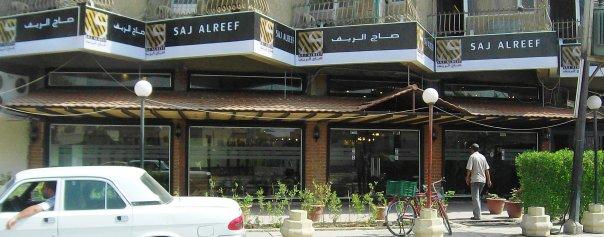 وظيفه في مطعم صاج الريف في بغداد - وظائف في بغداد