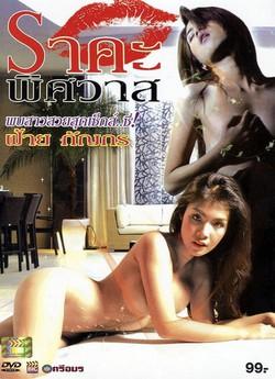 Thai erotic xxx