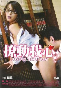 Lustful Secretary (2007)