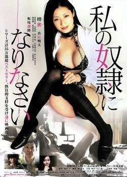 Be My Slave / Watashi no Dorei ni Narinasai (2012) [Director's Cut]