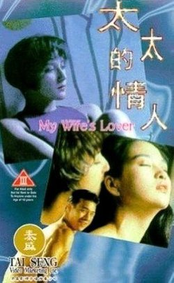 My Wife's Lover / Tai tai de qing ren (1992)