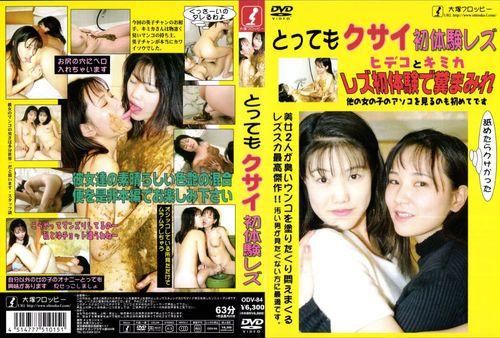 Lesbo Scat ODV-084 Asian Scat Scat