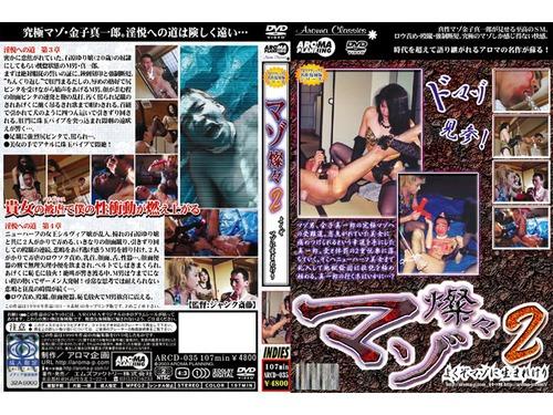 ARCD-35 People Masochist Chan Asian Femdom