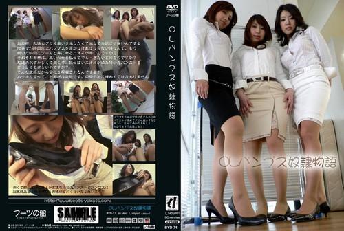 BYD-071 Slave Narrative OL Pumps Asian Femdom
