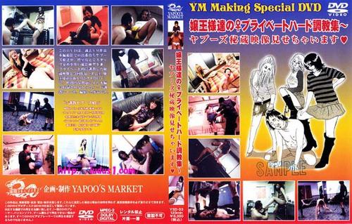 YSD-03 Femdom Asian Femdom