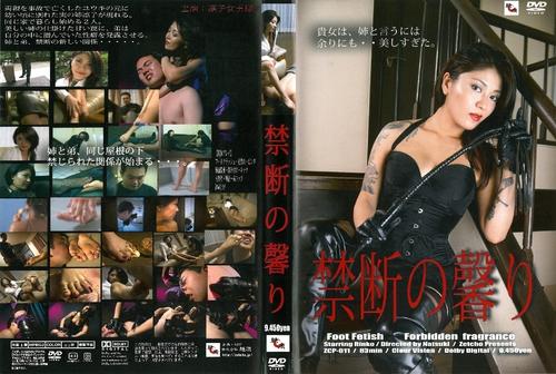 ZCP-011 Mistress Rinko Asian Femdom