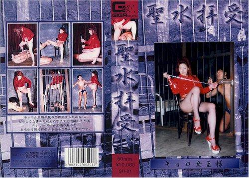 Scat Femdom SH-01 Asian Scat Scat Femdom