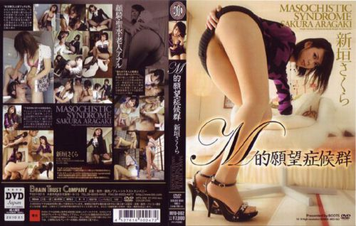 MFD-082 Masochistic Syndrome Asian Femdom