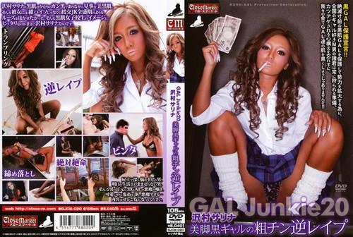 GJCM-020 Sarina Sawamura GAL Junkie 20 Asian Femdom