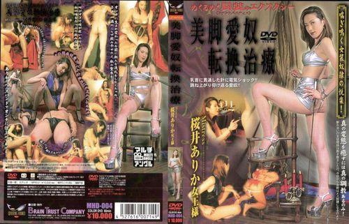 MHD-004 Sakurai Legs Asian Femdom