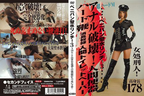 PSIS-03 Dildo and Pee Bullying 3 Asian Femdom