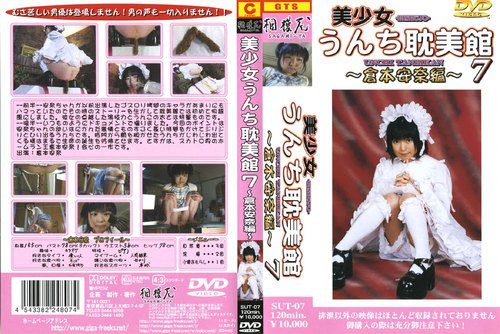 Scat Enema GUT-07 Asian Scat Scat