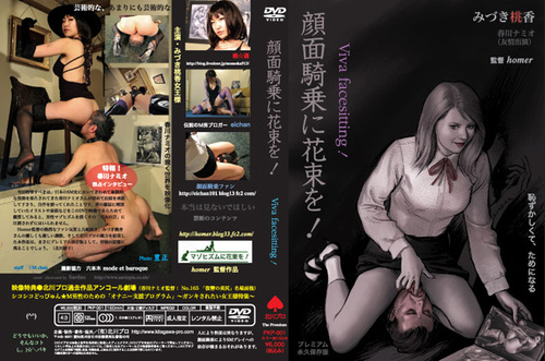PKP-01 Flowers for Facesitting Asian Femdom