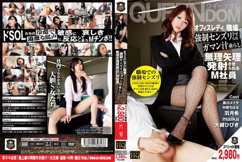 QEDZ-025 Force At Work In The Office Asian Femdom
