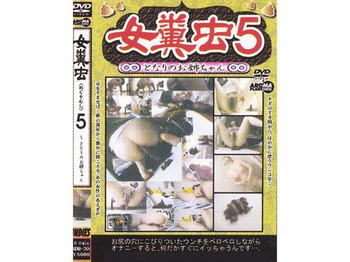 Scat ARMD-268 Asian Scat Scat Aroma