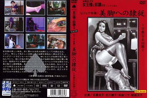 KITD-017 Femdom Asian Femdom