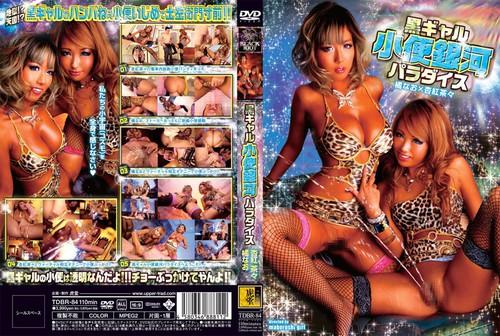 TDBR-84 Femdom Galaxy Black Girls Piss Asian Femdom Peeing