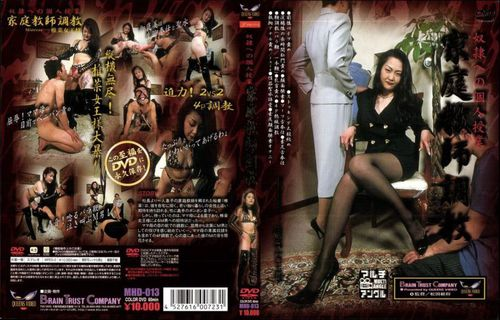 MHD-013 BDSM Femdom JAV Femdom
