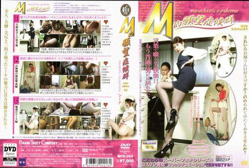 MFD-053 Femdom Asian Femdom