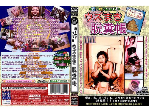 ARMD-161 Women Defecation Asian Scat Scat Aroma