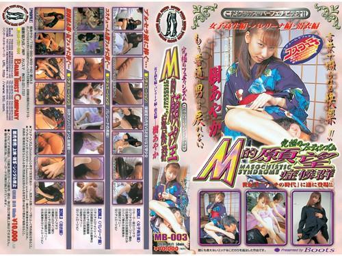 MB-003 Femdom Asian Femdom