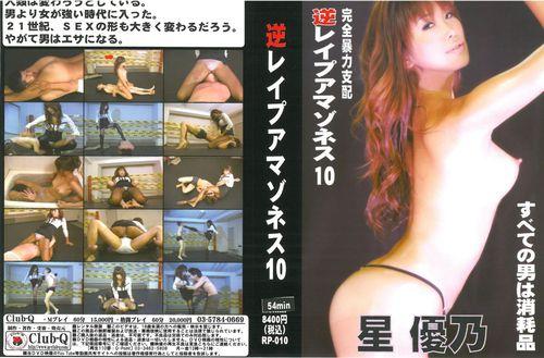 RP-010 Reverse Rape 10 Asian Femdom