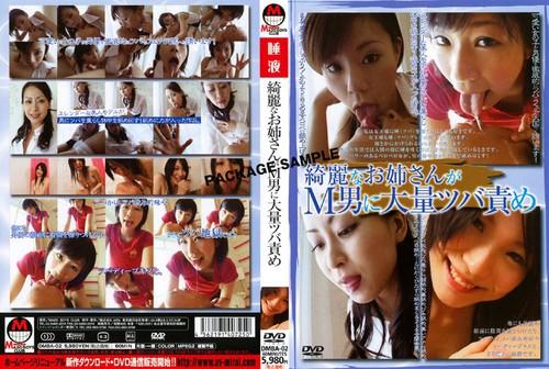 DMBA-002 Femdom Asian Femdom Fetish