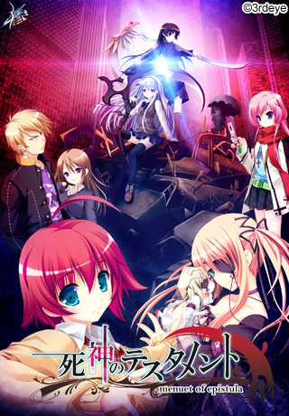Shinigami no Testament [cen] [2012] [jap]