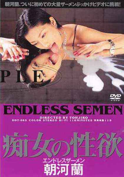 Endless Semen Cover