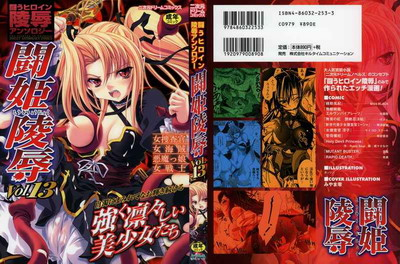 Anthology Toukiryoujoku vol.13