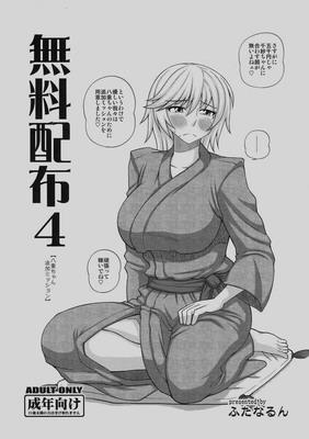 [Futanarun (Kurenai Yuuji)] Muryou Haifu 4 (Yae-chan Tsuika Mission) (Original) (C83)