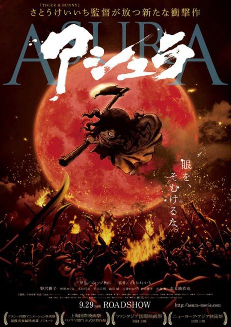Asura 2 Movie Asura%20movie%20cover