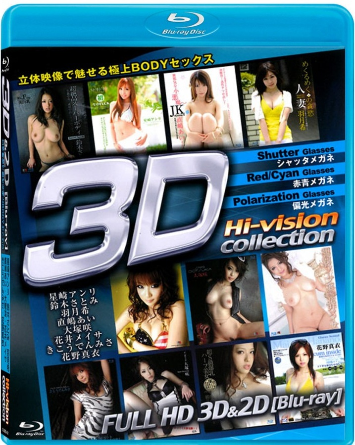 3D Hi-Vision Collection 1 (3D/FullHD/1080P)