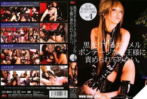FTX-04 The Queen Of Bondage JAV Femdom