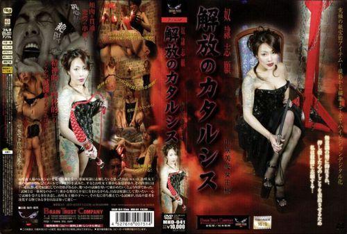 MHD-041 Yamazaki Queen JAV Femdom