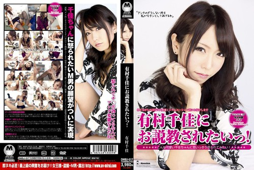 DMBJ-017 Queen Chika Arimura JAV Femdom